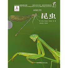 国家动物博物馆精品研究——昆虫 (中国野生动物生态保护 国家出版基金项目 理性科普)