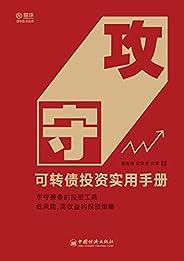 攻守:可轉債投資實用手冊(饕餮海、定風波、優美著,雪球大V帶你全流程玩轉可轉債,攻守兼備的投資工具,涵蓋基礎知識、交易規則、操作流程、交易策略、實戰經驗?)