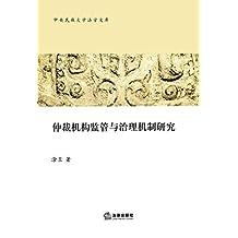 仲裁机构监管与治理机制研究/中央民族大学法学文库