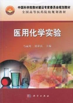 医用化学实验.pdf