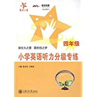 交大之星•小学英语听力分级专练(4年级)(附mp3光盘1张)
