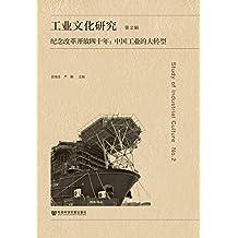 工业文化研究(第2辑)—— 纪念改革开放四十年:中国工业的大转型