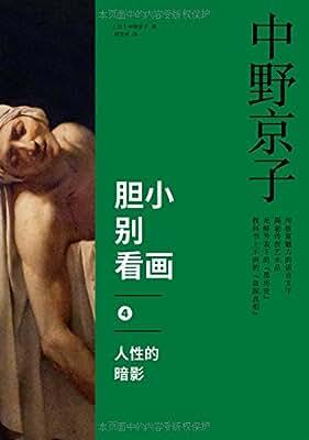 胆小别看画4:人性的暗影.pdf