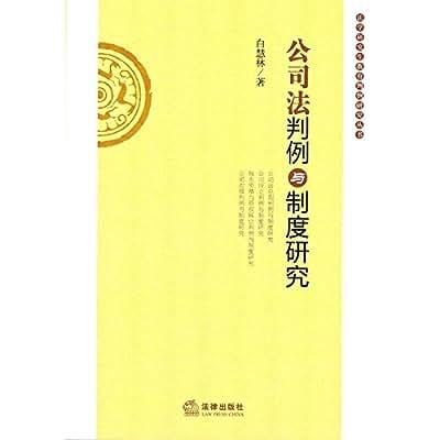 公司法判例与制度研究.pdf