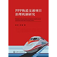 PPP轨道交通项目治理机制研究