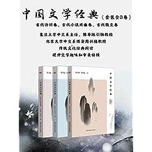 中国文学经典(套装全3卷  古代诗词卷、古代小说戏曲卷、古代散文卷)