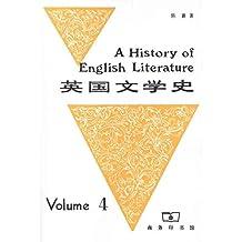 英国文学史4陈嘉 9787100001953