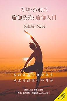 """""""因娜·弗利亚瑜伽系列:瑜伽入门(冥想放空心灵)"""",作者:[亚历克斯·巴拉克斯(Aleksandr)]"""