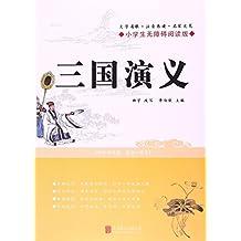 三国演义(小学生无障碍阅读版)