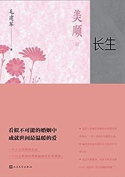 """""""美顺与长生(生活或许就是如此吧,把苦痛看淡了,情就深了。 一个朝阳医院普通工人讲述《谁是""""北京人""""》的自白,一段普通人的非典记忆,一个别样的北京爱情故事)"""",作者:[毛建军]"""