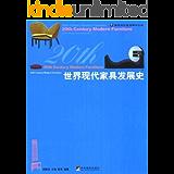 世界现代家具发展史 (华夏英才基金学术文库)