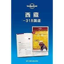 Lonely Planet孤独星球:西藏-318国道 (Lonely Planet孤独星球旅行指南 12)