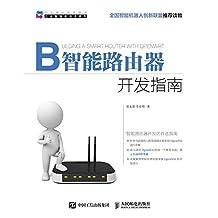 智能路由器开发指南(异步图书) (工业智能新技术系列)