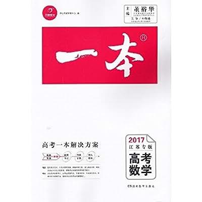 2017江苏专版 一本 高考数学 开心教育 高考一本解决方案 赠主编 董裕华 正版包邮.pdf