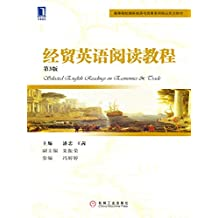 经贸英语阅读教程(第3版) (高等院校国际经济与贸易系列精品规划教材)