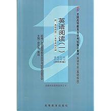 自考教材 00595 0595 英语阅读一 2006年版 俞洪亮 秦旭 高等教育出版社 正版