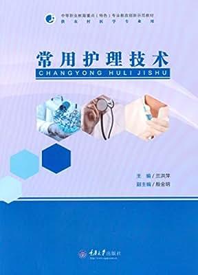 常用护理技术.pdf