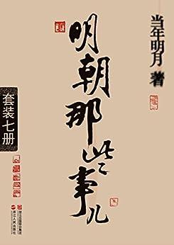 """""""明朝那些事儿(套装全7册) (中国历史那些事儿系列)"""",作者:[当年明月]"""
