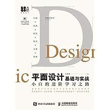 平面设计基础与实战——小白的进阶学习之路(集沟通技巧、设计思维、工作经验和项目实战于一体的设计教程)