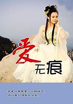 """""""爱无痕"""",作者:[刘烨]"""