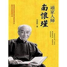 通家人师南怀瑾(南公怀师百年诞辰纪念)