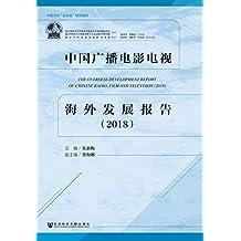 """中国广播电影电视海外发展报告(2018) (中国文化""""走出去""""研究报告)"""