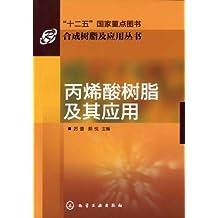 丙烯酸树脂及其应用
