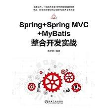 Spring+Spring MVC+MyBatis整合开发实战(系统分析师/CSDN博客专家15年经验总结,详解Spring Web开发,华为、阿里等公司4位技术专家力荐)