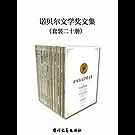诺贝尔文学奖文集(套装二十册)