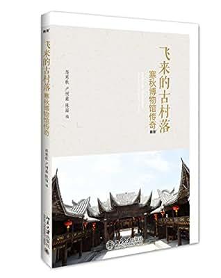 飞来的古村落:寒秋博物馆传奇.pdf