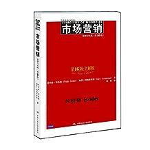 工商管理经典译丛:市场营销:原理与实践(第16版·全球版)