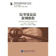 民事诉讼法案例教程 (高等院校法律实务与案例系列教材)