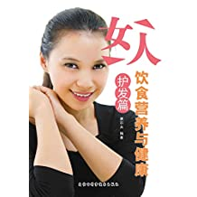 女人饮食营养与健康·护发篇