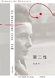第二性(合卷本)【上海譯文出品!全球各版本銷量逾千萬冊,有史以來討論女性的最完整、最理智、最充滿智慧的百科全書】 (西蒙娜·德·波伏瓦作品系列)