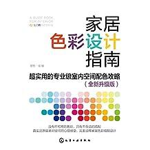 家居色彩设计指南:超实用的专业级室内空间配色攻略(全新升级版)