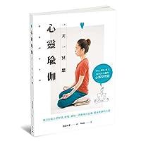 心靈瑜珈:一天一冥想