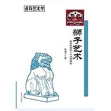 狮子艺术——造型原理的一个动物典型