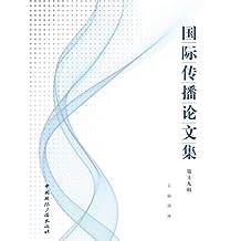 国际传播论文集(第19辑)