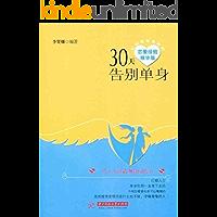 30天告别单身(恋爱经验精华版)