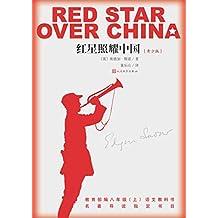 红星照耀中国:青少版(畅销600万册,教育部八年级(上)语文教科书名著导读指定书目)