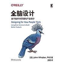 全脑设计:基于脑科学原理的产品设计(本书可以帮助你发掘有关顾客的关键洞察,让你打造拥有卓越体验的产品与服务) (O'Reilly精品图书系列)