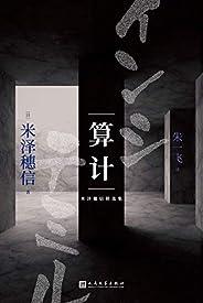 """米泽穗信精选集:算计(十二位年龄、身份、目的各不相同的人,被关在""""暗鬼馆""""内全天候监视,这项实验的目的究竟是什么?)"""