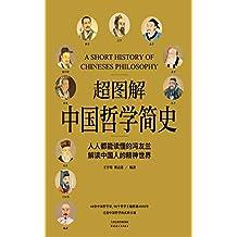 超图解中国哲学简史(人人都能读懂的冯友兰,解读中国人的精神世界)