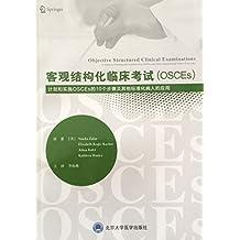 【出版社直销】客观结构化临床考试(OSCEs)计划和实施OSCEs的10个步骤及其他标准化病人的应用 李海潮 北京大学医学出版社