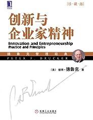 創新與企業家精神(珍藏版) (德魯克管理經典)