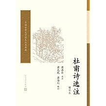 杜甫诗选注:增补本 (中国古典文学读本丛书典藏)