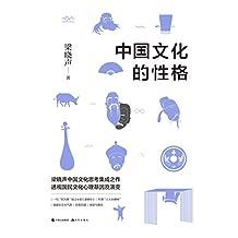 中国文化的性格 (第十届茅盾文学奖得主梁晓声重磅新作!关于中国文化思考集大成之作,透视国民文化心理基因及演变!)