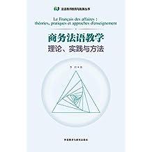 商务法语教学理论、实践与方法