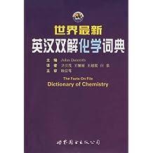世界最新英汉双解化学词典