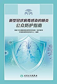 新型冠狀病毒感染的肺炎公眾防護指南